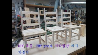 DIY 목공 FMT pro로 자작합판 의자 만들기