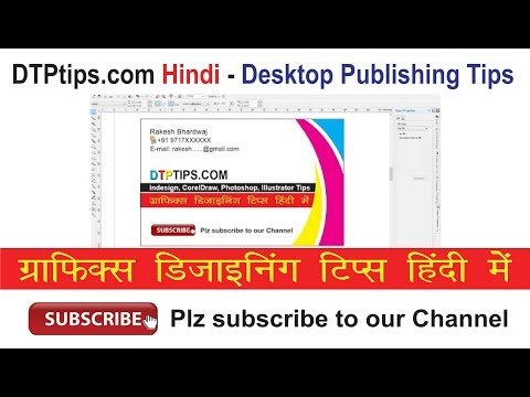 Full-Download] Learn-coreldraw-tutorial-in-hindi-3-visiting-card ...