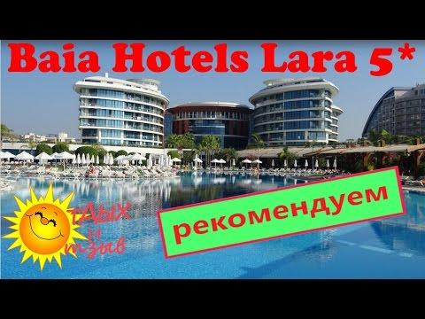 Отзыв про отель Baia Hotels Lara 5* (Анталия, #Турция)!  Самое важное про #отель!