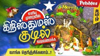 How to Make a Christmas Crib Nativity Set | DIY Christmas Kudil Making in Tamil | Type 3