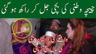 Story Of Chicha Watni Girl Case | Pukar | Neo News