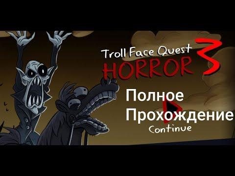 Troll Face Quest: Horror 3 Все уровни прохождение
