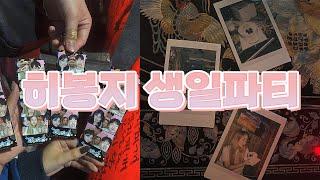 [동있동모] 히봉지 생일파티