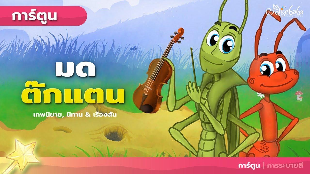 มด ตั๊กแตน (The Grasshooper and the Ant)   การ์ตูน - นิทานก่อนนอนสำหรับเด็ก