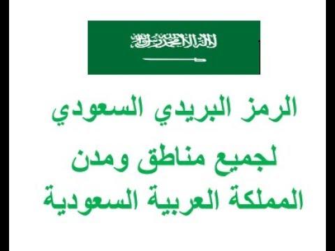 الرمز البريدي السعودي Youtube