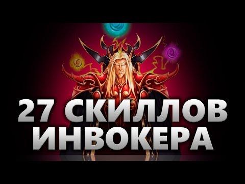 видео: 27 скиллов Инвокера - обзор