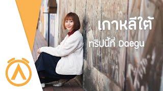 Make Awake คุ้มค่าตื่น I ทริปนี้ที่ Daegu @เกาหลีใต้  I 31 ตุลาคม 2562 FULL HD