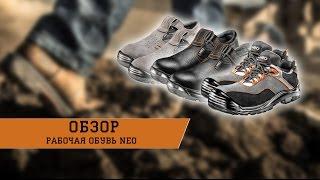 Обзор. Рабочая обувь NEO