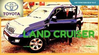 Toyota Land Cruiser (120) Prado - 2006 - Собственик разказва