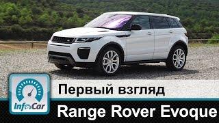 Range Rover Evoque 2015 - первый взгляд InfoCar.ua (Ивок)