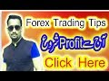 Forex Trading Complete Course in Urdu - YouTube