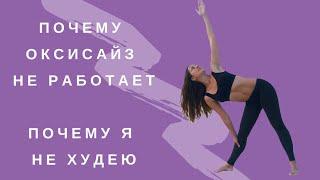 постер к видео ОКСИСАЙЗ |  | Почему нет результатов | Почему я не худею |  Как похудеть за 15 минут в день