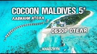 Cocoon Maldives Обзор отеля курорта на Мальдивах