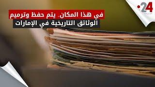 في هذا المكان.. يتم حفظ وترميم الوثائق التاريخية في الإمارات