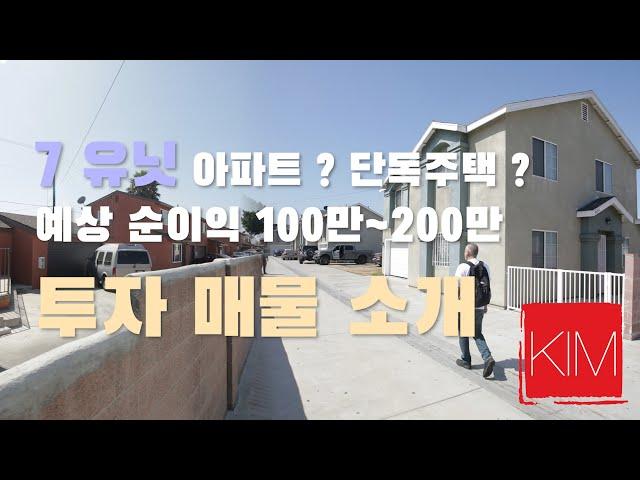 [김원석 부동산]  미국 서부 Cudahy 도시 7 UNIT 투자매물소개 아파트 단독주택 건축