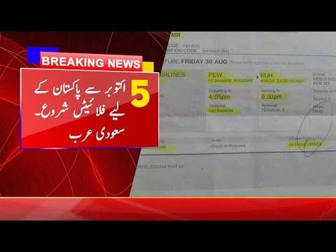 Pakistan To Saudi Arabia Flight Open   Saudi Ministry Of Interior Announce Flights Start For Today