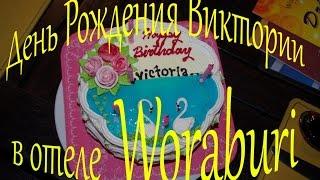泰国 Неожиданный подарок на День Рождения от отеля Woraburi на острове Пхукет(В наше первое путешествие на Пхукет, мы останавливались в отеле Woraburi, который находится на пляже Карон...., 2015-12-05T17:12:58.000Z)