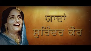 Know the person who selected songs for Surinder Kaur | Yaadan Surinder Kaur
