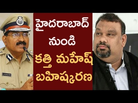 Kathi Mahesh expelled from Hyderabad | Indiaglitz Telugu