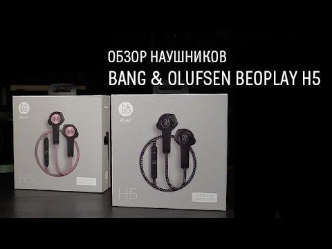 Bang & Olufsen Beoplay H5 — обзор компактных беспроводных наушников