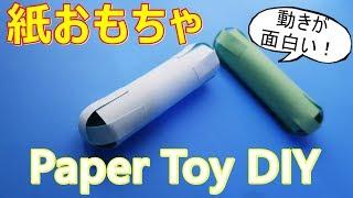 子供が喜ぶおもちゃ工作【動くおもちゃ】簡単な作り方 動きが面白い♪◇paper craft for kids easy toy diy