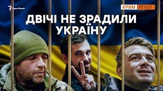 На кого Путін обміняє українських моряків? | Крим.Реалії