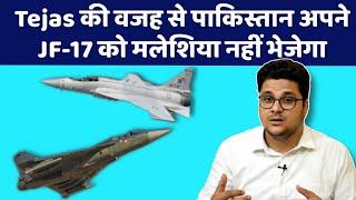 क्या Tejas के डर से पाकिस्तान JF-17 को मलेशिया नहीं भेज रहा?