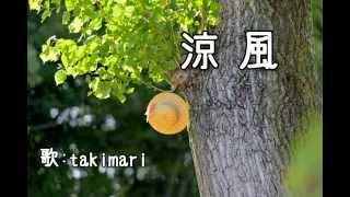 自作伴奏のピアノ弾き語り風カバーです。 他のチャンネルの曲は、こちらで。http://takimari.seesaa.net 作詞:来生えつこ 作曲:芳野藤丸 ※写真AC.