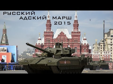 Русский Адский Марш 2015 \\ Russian Hell March 2015 (HD)