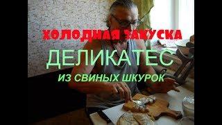 Закуска // Прессованные свиные шкурки