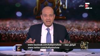 عمرو اديب: محدش بيمرض فى البلد دي غير الفقير