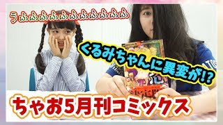 【ちゃお5月刊コミックス】くるみちゃんに異変が!?!? <5月刊コミッ...