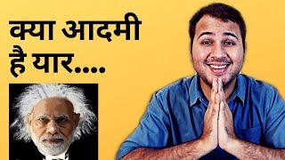 PM Modi का Camera और Cloud Science
