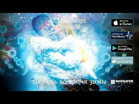 Клип Мельница - Любовь Во Время Зимы