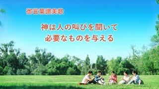 日本語賛美歌「神は人の叫びを聞いて必要なものを与える」歌詞付き