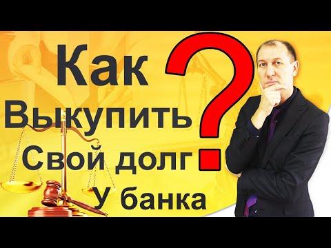 Как выкупить долг у банка? Разоблачение псевдо-юристов и мошенников. Предупреждает Закиров Ильдар.