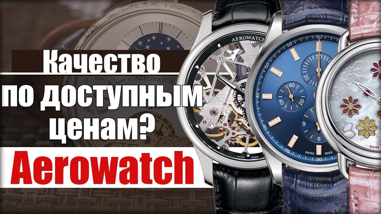 f7096ad55638 Aerowatch. Бюджетные швейцарские часы #Baselworld2019