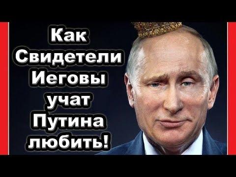 Как Свидетели Иеговы учат Путина любить!   Новости от 03.10.2019 г.