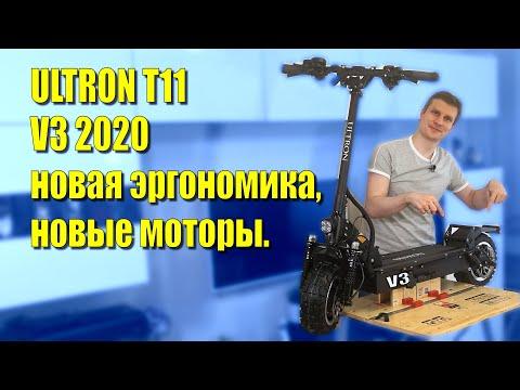 ULTRON T11 V3 2020, новые моторы, новая эргономика!