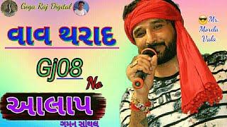 Gaman Santhal || Vav Tharad Aalap || વાવ થરાદ આલાપ ગમન સાંથલ || Goga Raj Digital