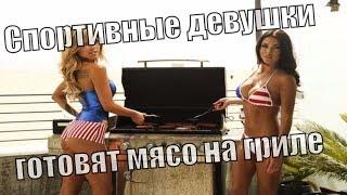 Спортивные девушки готовят мясо на гриле. Девушки и барбекю.