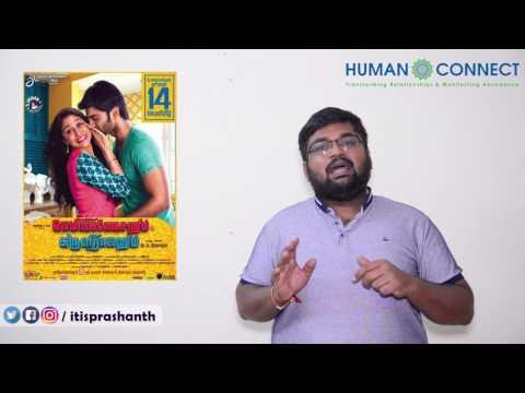 Gemini Ganeshanum Suruli Raajanum Review By Prashanth