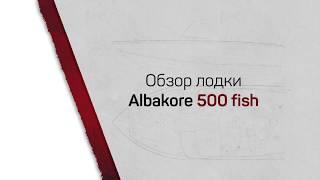 Albakore 500 Fish (new)