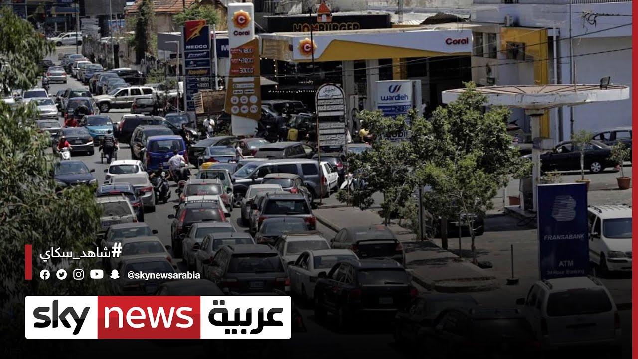 أزمة الوقود تهدد العاملين في قطاع النقل اللبناني |#مراسلو_سكاي  - نشر قبل 13 ساعة