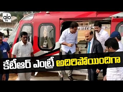 Minister KTR Mind Blowing Helicopter Entry | Telangana News | CM KCR | TRS | ALO TV