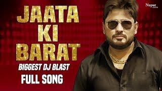 Jaata Ki Barat | Pardeep Boora, Pooja Hooda | Latest Haryanvi Songs Haryanavi 2018