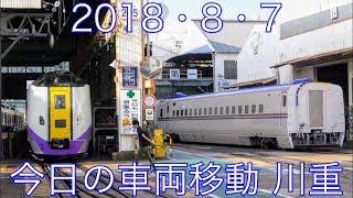 今日の車両移動(4両つながった227系1000番台他) 2018年8月7日(火)