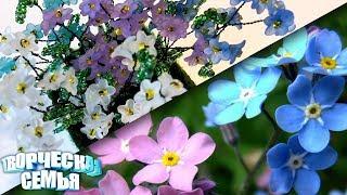 Незабудки из бисера. Цветы из бисера— подробный МК. Бисероплетение✔️Beaded flowers