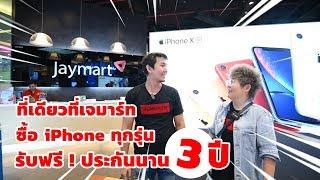ซื้อ iPhone ทุกรุ่นที่ Jaymart ได้ประกันตัวเครื่อง 3 ปี มีอยู่จริง !!!