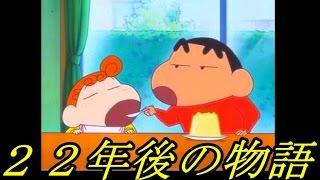 これはズルい、号泣必至!! クレヨンしんちゃん 幻の名作 第1話 thumbnail
